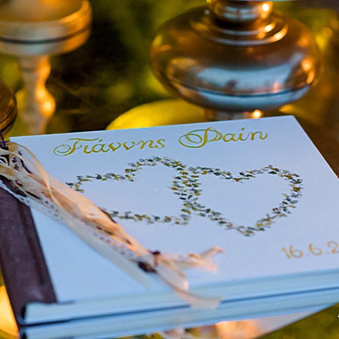 Βιβλίο Ευχών Γάμου Καρδιές